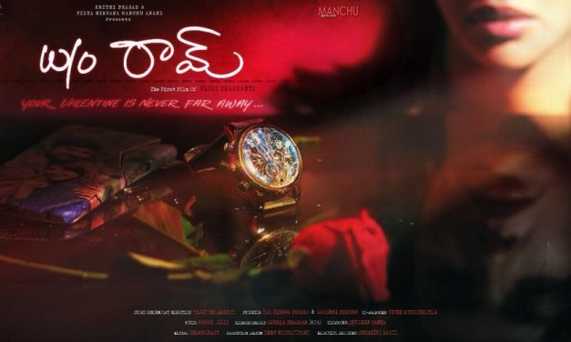 Valentines Day Poster from Lakshmi Manchu's 'W/O Ram' Unveiled