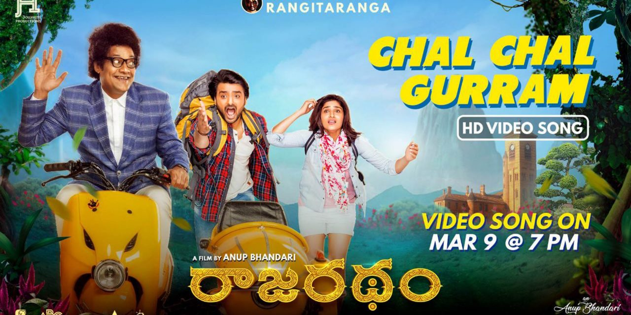 Chal Chal Gurram from 'Rajaratham' is a tongue-twister for sure!