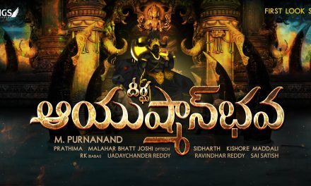 """Dheerga Ayushman Bhava"" Title Logo Released"