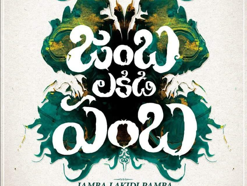 Motion poster of Srinivas Reddy's film 'Jamba Lakidi Pamba'