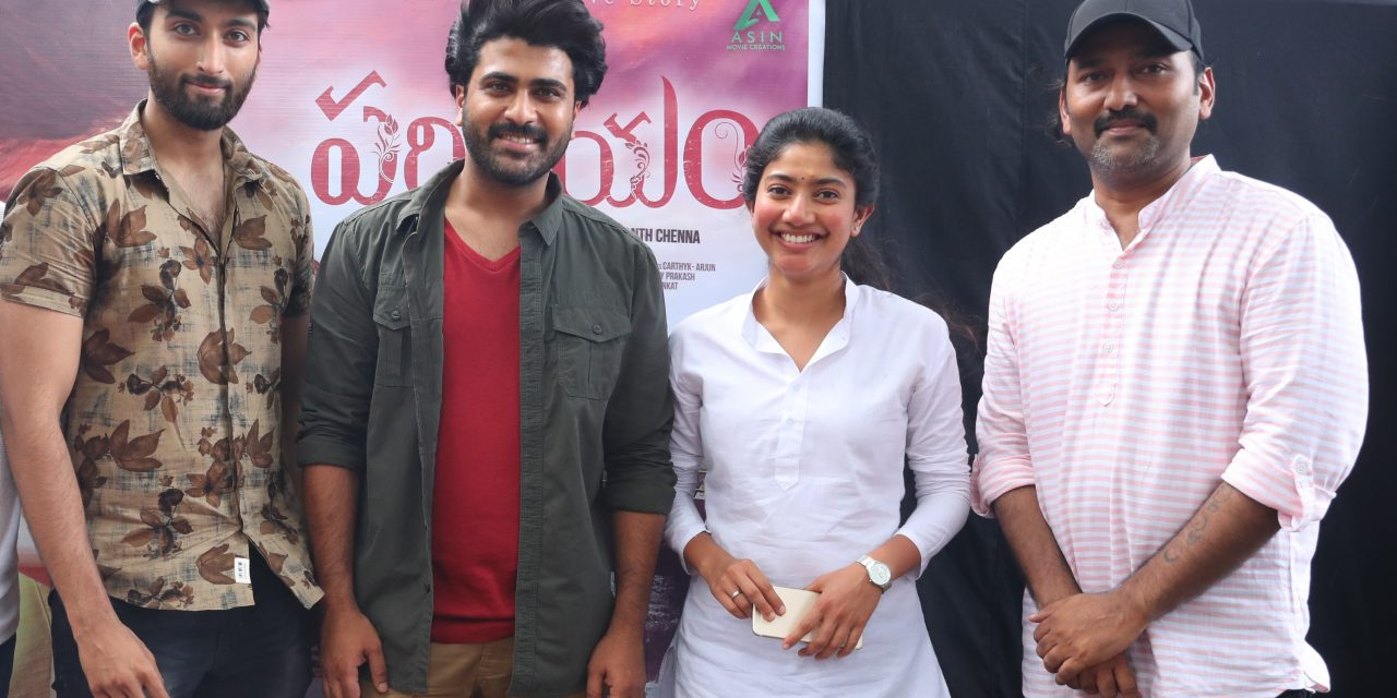 Sharwanand and Sai Pallavi launch the second song of