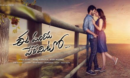 Ee Maya Peremito to release in September Fourth week