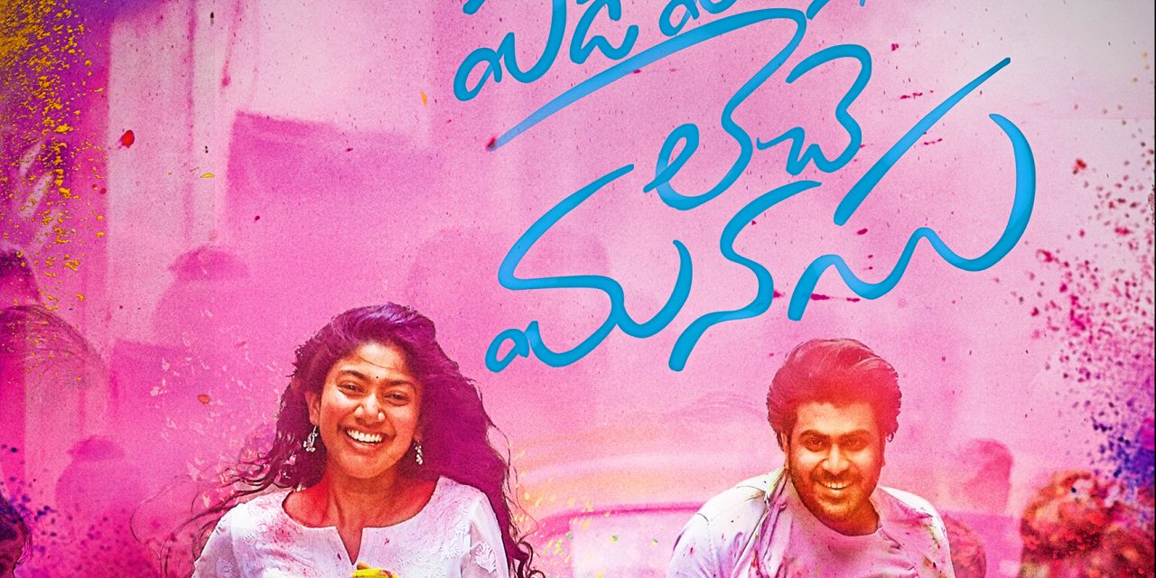 Padi Padi Leche Manasu Teaser on October 10th