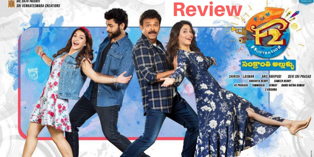 F2 Movie Review (3.25/5) – Venkatesh, Varun Tej, Tamannah and Mehreen